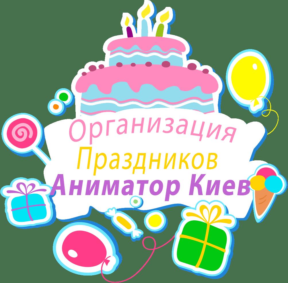 Аниматор Киев ин юа организация детских праздников