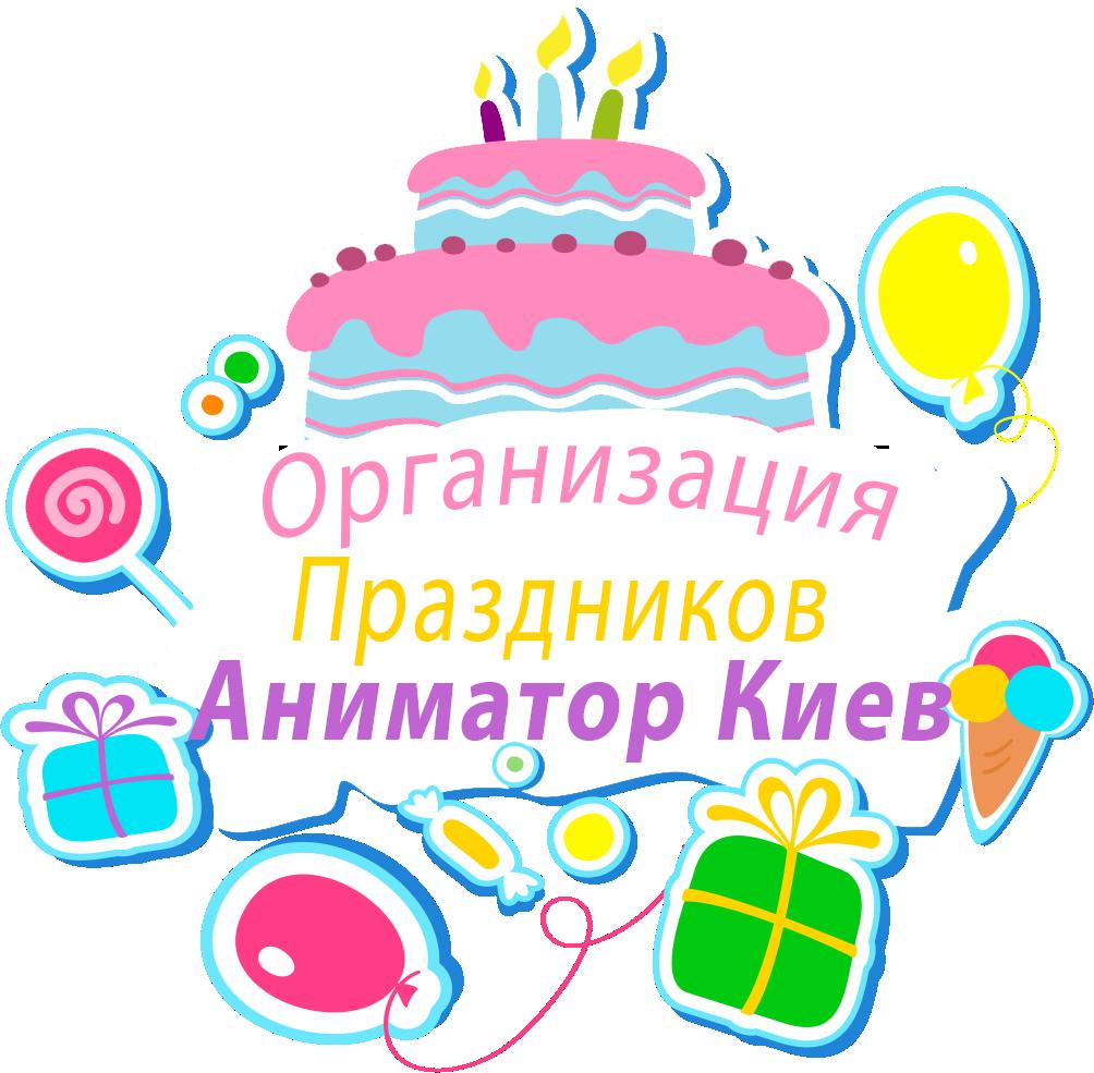 Аниматор Киев ин Юа - организация детских праздников Киев